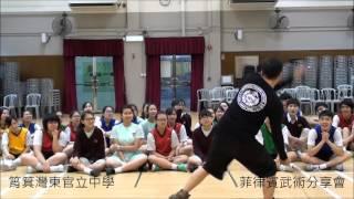 筲箕灣東官立中學 菲律賓武術分享會