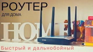 видео Как Выбрать Wi-Fi Роутер Для Дома?