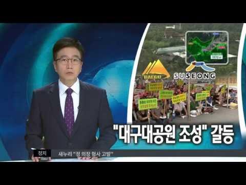 """[대구MBC뉴스] """"대구대공원 조성"""" 대구시-수성구 갈등"""