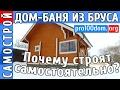 """""""Дом своими руками"""" - Большой обзор строительства дома (бани) из бруса и завышенные строителями цены"""