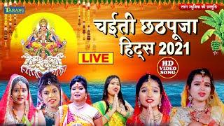 LIVE -  पारम्परिक छठपूजा गीत - | चइती छठपूजा गीत 2021 | Chhath Pooja Video Song