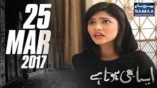 shaki bhai aisa bhi hota hai samaa tv 25 mar 2017