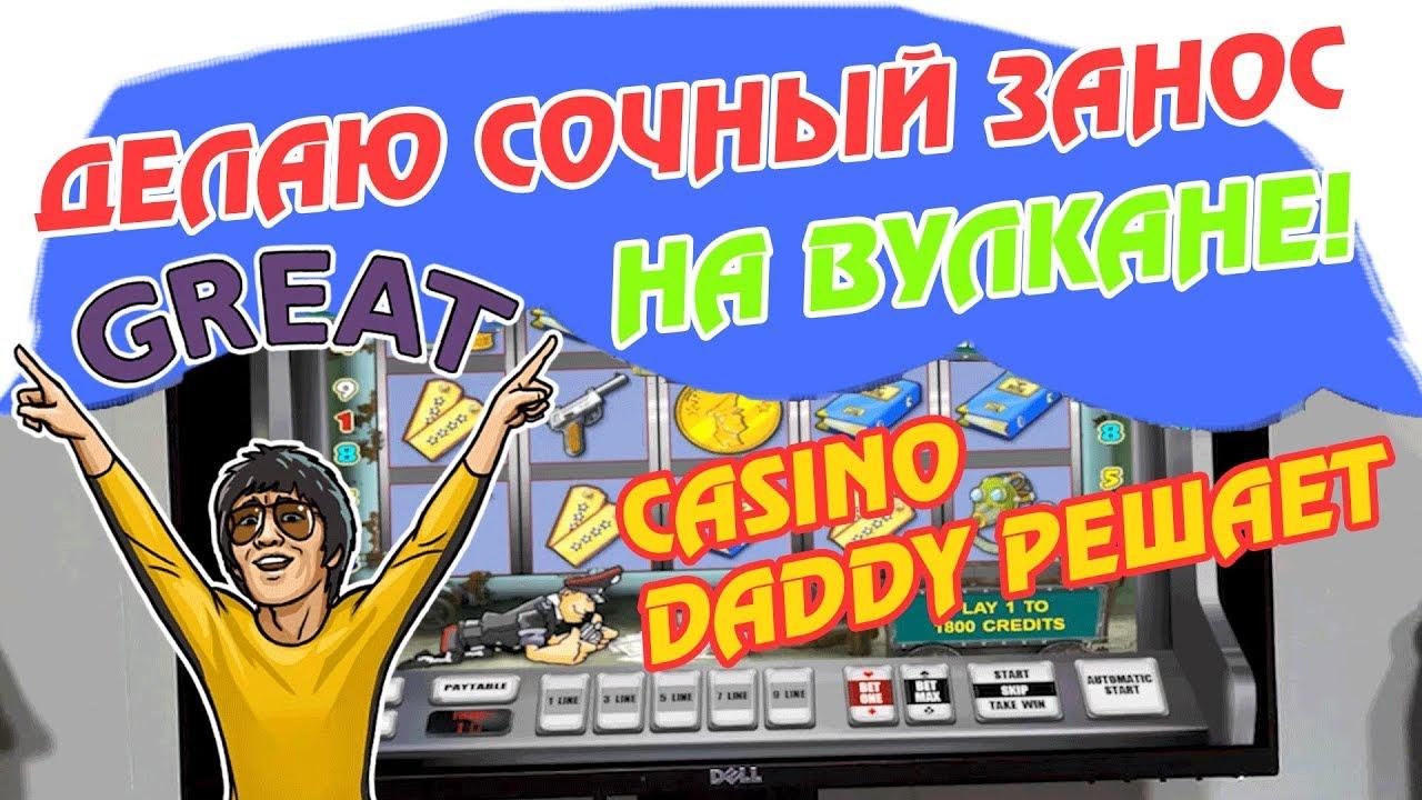 Скачать игровые автоматы slot