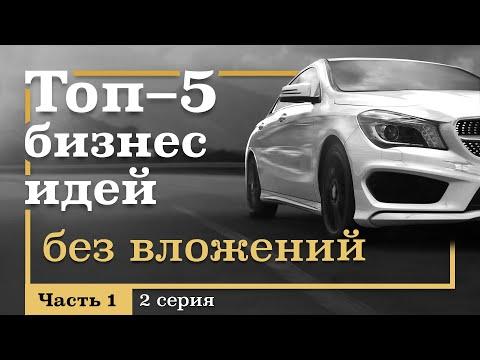 2 серия. ТОП-5 Бизнес Идей БЕЗ ВЛОЖЕНИЙ