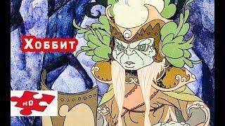 Хоббит (мультфильм) 1977 трейлер