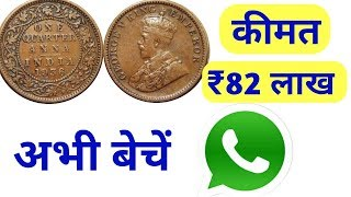Sell British india coins and currency note |one quarter anna | old coins value