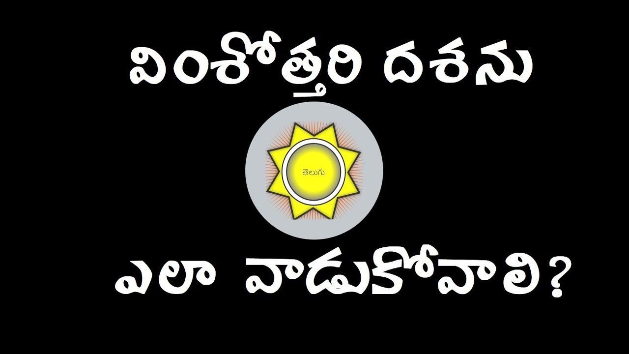 Vimshottari Dasha Activation Technique in Telugu | Own Research | RVA Telugu