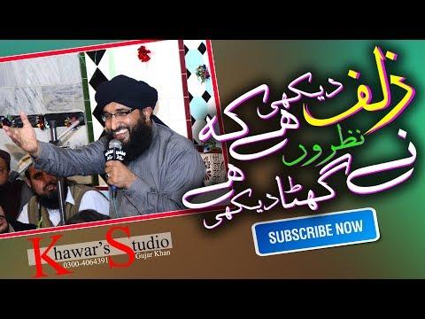 Zulf Dekhi Hai K Nazro Ne By Mufti Mohammed Haneef Qureshi