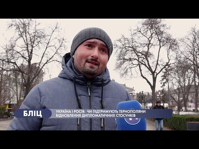 Україна і Росія: чи підтримують тернополяни відновлення дипломатичних стосунків