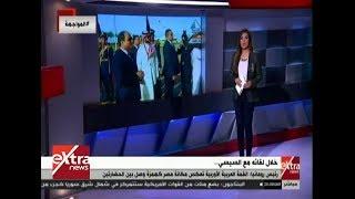 المواجهة| الرئيس السيسي يعقد جلسة مباحثات موسعة مع خادم الحرمين الشريفين بشرم الشيخ