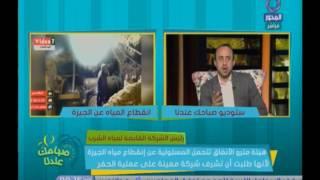 فيديو..القابضة للمياه: اجراء تحقيق في أزمة انقطاع المياه عن محافظة الجيزة