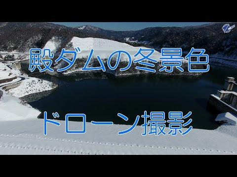 殿ダムの冬景色 ドローン撮影