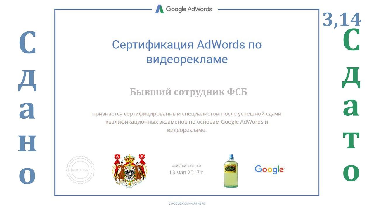 Сертификат google adwords ответы скрипт реклама для сайта ucoz
