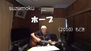 suzumoku - 蛹 -サナギ-