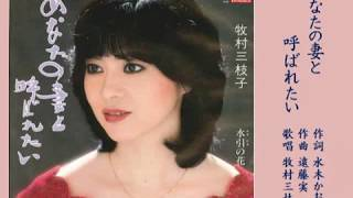 牧村三枝子 - あなたの妻と呼ばれたい