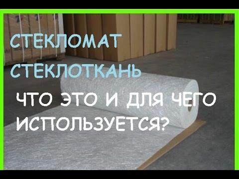 видео: Стекломат что это такое стеклоткань рогожа где и для чего используется