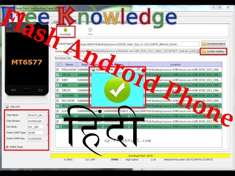 how to flash stock rom on any android device using sp flash tool in hindi/urdu
