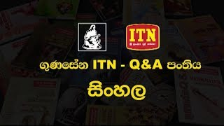 Gunasena ITN - Q&A Panthiya - O/L Sinhala (2018-07-09) | ITN Thumbnail