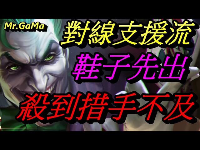 ??????/????? ???? ?????? DC??/Taiwan Arena of Valor/???? ??/Mr.GaMa????