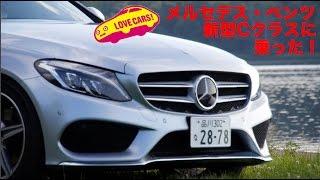 【上陸】メルセデス・ベンツ新型Cクラス試乗! #LOVECARS