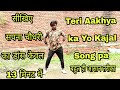 सीखिए सपना चौधरी का डांस केवल 13 मिनट में / Teri Aankhya ka Yo Kajal Song pa  बहुत ही आसान तरीका