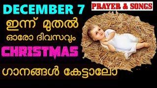 ക്രിസ്ത്മസ് ഗാനങ്ങൾ മലയാളം  # DECEMBER 7 Christmas songs and prayers malayalam