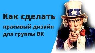 Как сделать красивый дизайн для группы Вконтакте