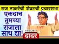 दादर: राज ठाकरेंची वादळी प्रचारसभा संपूर्ण भाषण | Raj Thackeray Full Speech At Dadar video