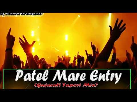Patel Mari Entry-(Gujarati Tapori Mix)-Dj Kamu (Vansda)