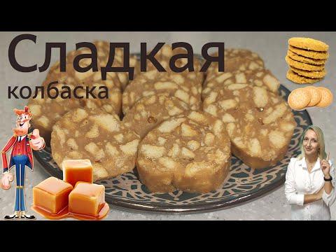 Сладкая колбаска к чаю из ирисок и печенья. Советские сладости. Рецепт СССР.