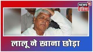 चुनाव में हार से विपक्षी नेता Lalu Yadav परेशान, खाना-पीना छोड़ा, JDU ने परिवार से समझाने की अपील की