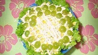 """""""Изумрудный салат"""" - рецепт с виноградом и куриным филе"""