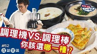 調理機 vs. 調理棒,你該選哪一種?讓KAI「食話實說」大解析!【親古們,歐爸KAI飯啦#52】