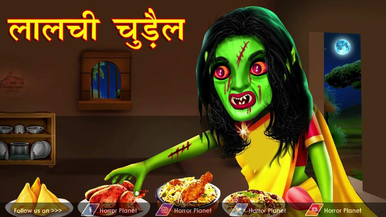लालची चुड़ैल | Chatori Chudail | Hindi Stories | Horror Stories | Horror Kahani | Chudail Ki Kahani