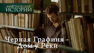 Мистические истории. Черная Графиня - Дом у Реки. Сезон 4