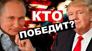 Россия и Америка: чего ожидать в будущем?
