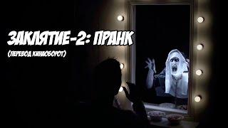«Заклятие-2»: как не очень страшный пранк обернулся очень смешным