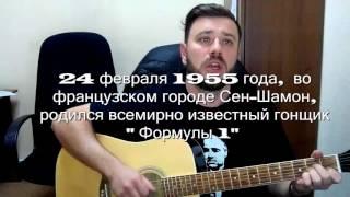 Гарик Харламов мы с тобой 2 ( про шпатель, новости, ален прост....... )