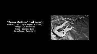"""Домашние Демозаписи - """"Спеши Любить"""" (Instrumental)"""