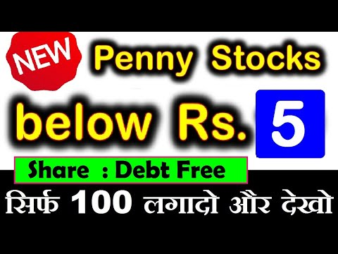 below Rs 5 Penny Stock ⚫Best Penny Stocks 2020 ⚫ Best Debt Free Penny Shares To Buy now ⚫ SMKC