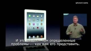 Презентация iPad 3 на русском [1 часть]