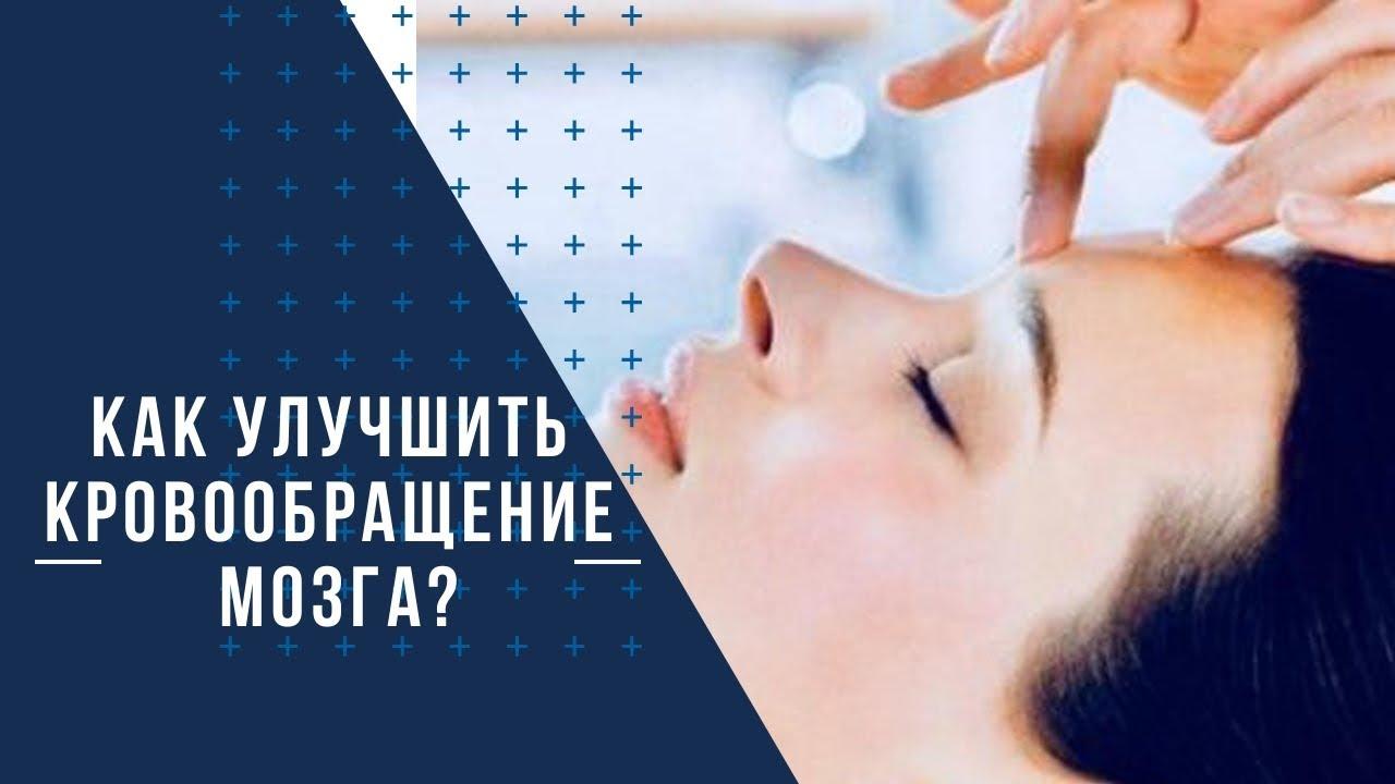 Как улучшить кровообращение головного мозга? Массаж при нарушении кровообращения головного мозга