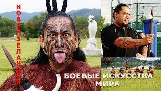��� ������. ����� ��������. ������ ��������� ����. / Martial arts world. UIA TAYAHA. New Zealand.