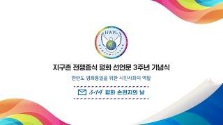 [KO] 지구촌 전쟁종식 평화 선언문 공표 3주년 기념식