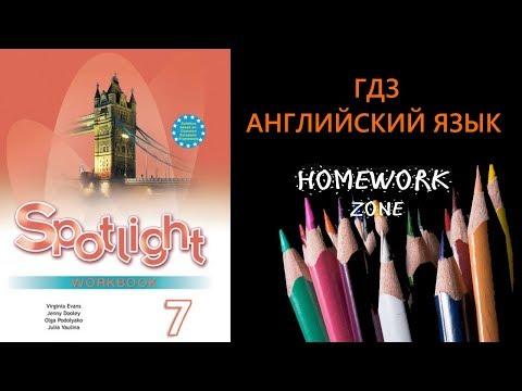 Spotlight 7 класс Рабочая тетрадь. Модуль 4