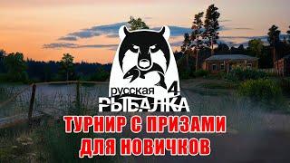 Турнир на Вьюнке с призами для новичков ∘ Русская Рыбалка 4