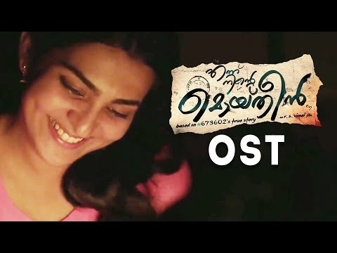 Mukkathe Penne..Romantic Theme Music | Ennu Ninte Moideen | Gopi Sundar