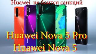 Huawei Nova 5 Pro и Nova 5 Обзор технических характеристик новых флагманов