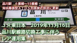 2019年11月16日 JR東日本 品川駅線路切換工事に伴うレア運用集
