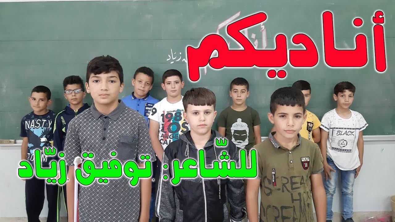 قصيدة أناديكم للشاعر الفلسطيني توفيق زيّاد للصف الخامس الأساسي ...
